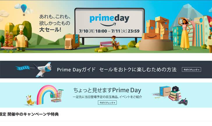 Amazonが期間限定のプライムストアを六本木に開設!同時にプライムデーも開催!